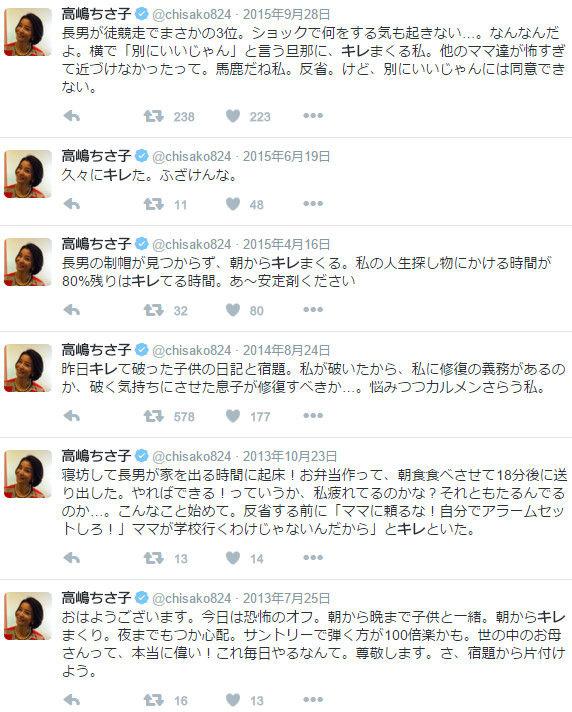 高嶋ちさ子 仕事 セーブ 息子 心理的虐待に関連した画像-09