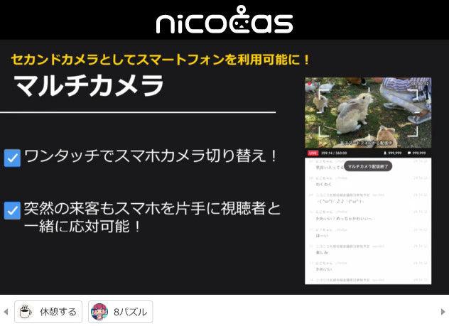 ニコニコ動画 クレッシェンド 新サービス ニコキャスに関連した画像-68