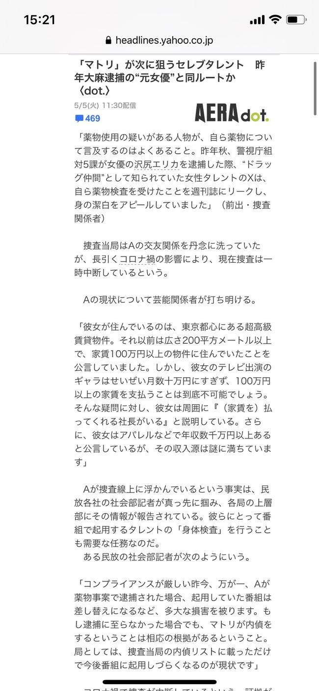 ダレノガレ明美 朝日新聞 AERA 薬物 デマ 捏造に関連した画像-02