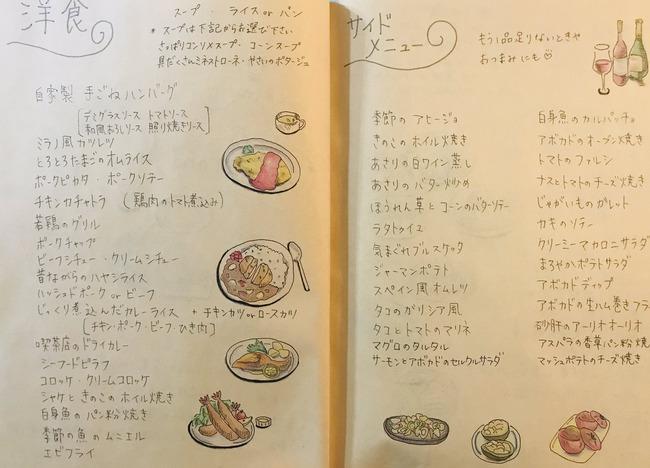 夫婦 妻 料理 メニューに関連した画像-05