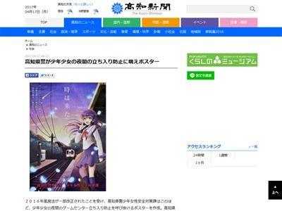 高知県警 萌えポスターに関連した画像-02
