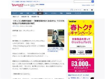 西野亮廣 キングコング スマホ スマートフォン 学校 禁止 批判 炎上に関連した画像-02