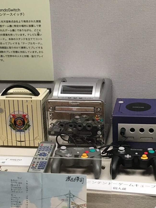 ゲーム機 ハード パナソニック ゲームキューブに関連した画像-04