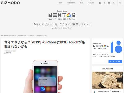 iPhone 3Dタッチ 廃止に関連した画像-02
