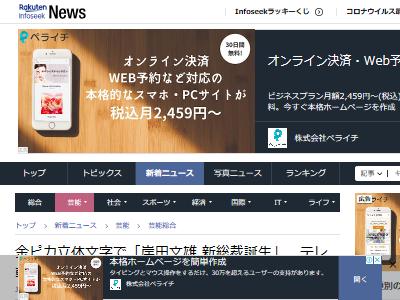 テレビ朝日 テレ朝 自民党 総裁選 岸田文雄 テロップ ダサいに関連した画像-02