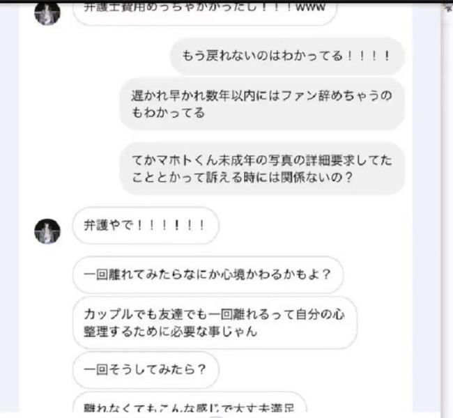 ワタナベマホト 15才少女 児童ポルノ法違反 エロ写メに関連した画像-15
