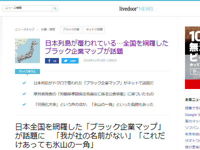 ブラック企業マップ 日本列島に関連した画像-02