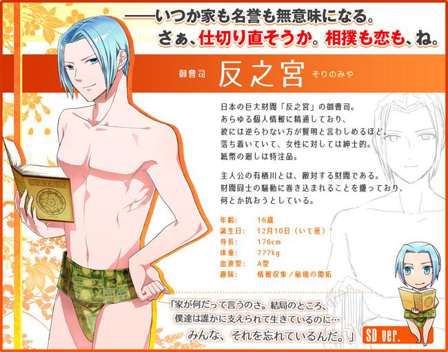 イケメン千秋楽 お相撲 力士 イケメン 乙女ゲー に関連した画像-05