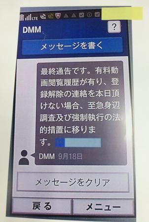 DMM 架空請求に関連した画像-02