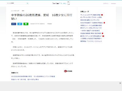 愛知中学校教諭SNS出会い淫行に関連した画像-02
