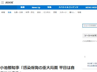 新型コロナウイルス 東京都 小池百合子 都知事 重大局面 感染爆発に関連した画像-02