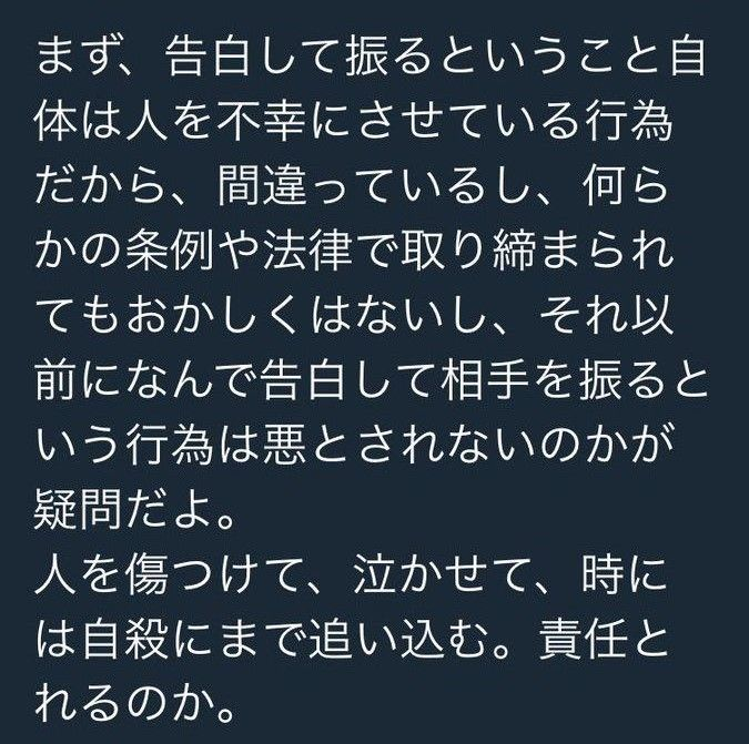 ツイッター民 告白 失恋 振る 犯罪に関連した画像-03