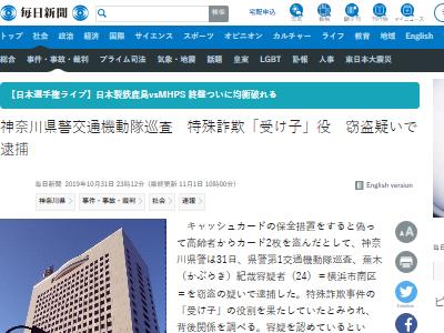 神奈川県警 警察官 特殊詐欺 受け子に関連した画像-01
