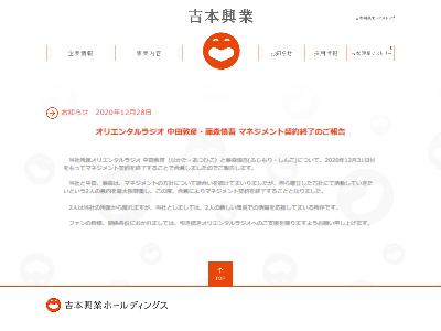 オリエンタルラジオ吉本契約終了に関連した画像-02