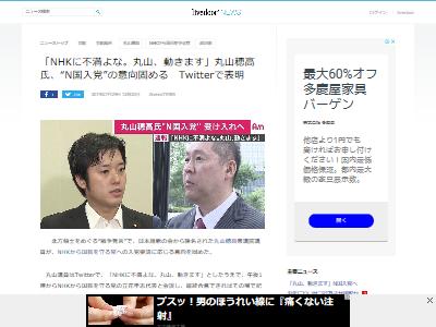 NHK 丸山穂高 立花孝志 N国 国民を守る党に関連した画像-02