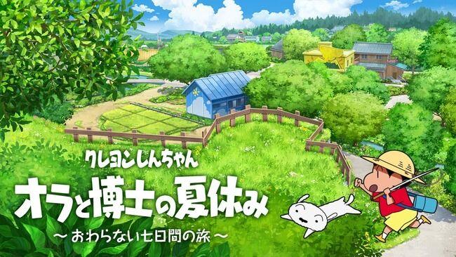 クレヨンしんちゃん オラと博士の夏休み ケツだけ星人 ニンテンドースイッチに関連した画像-01
