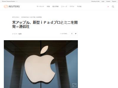 アップルiPadmini新型噂に関連した画像-02