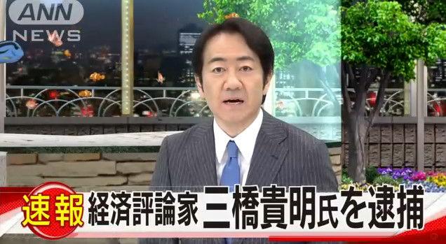 三橋貴明 経済評論家 妻 暴行 年齢 10代 噛み付くに関連した画像-03