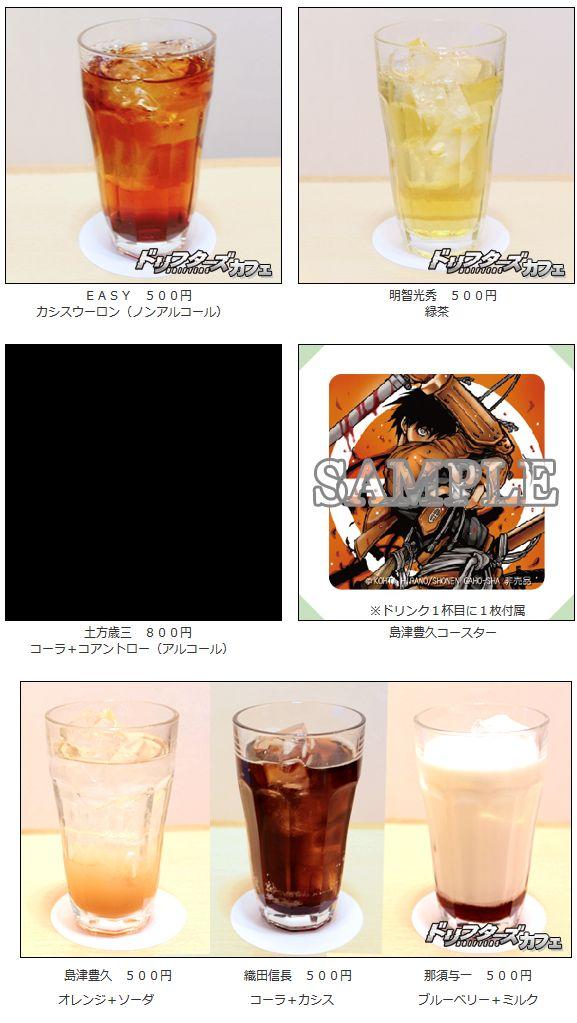 ドリフターズ 那須与一 コラボカフェ 少年画報社 ミアカフェ おかゆに関連した画像-05