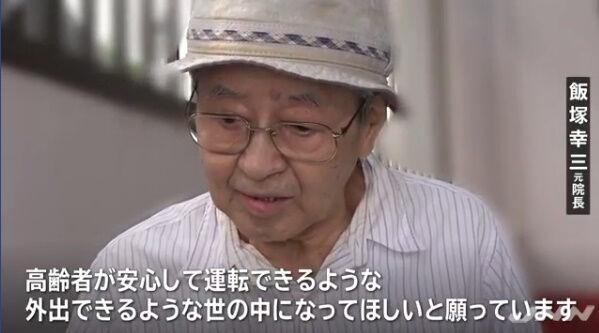 池袋暴走事故 飯塚幸三 おごりに関連した画像-04