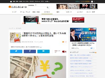 車検だけで10万円お金貯まらないに関連した画像-02