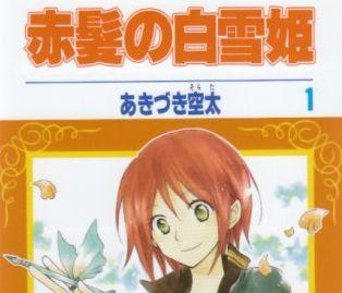 赤髪の白雪姫 あきづき空太 早見沙織 逢坂良太 ボンズに関連した画像-01