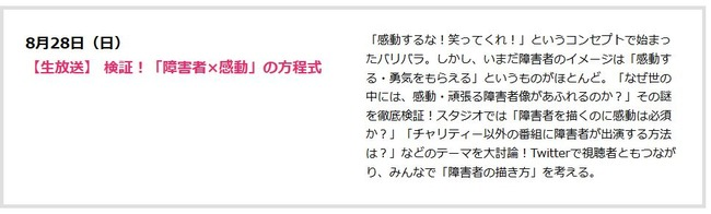 NHK 日テレ 24時間テレビ 障がい者 バリバラ 感動 障害者に関連した画像-03