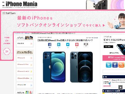iPhone12Pro何日働いたら買えるかに関連した画像-02