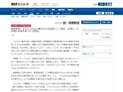 韓国検察 証拠が2ちゃんに関連した画像-02