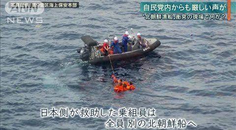 【動画全編13分】北朝鮮漁船と水産庁取締船、衝突の瞬間の映像公開!!