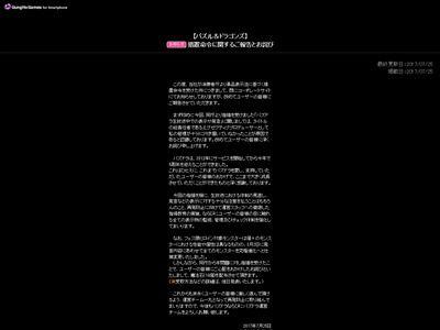 パズドラ 消費者庁 詫び石 究極進化 景品表示法に関連した画像-02