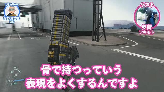デス・ストランディング 歩荷 リアル プロ ゲームさんぽに関連した画像-46