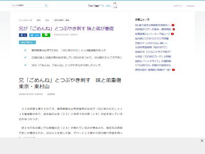 東京都東村山無理心中死んだフリに関連した画像-02