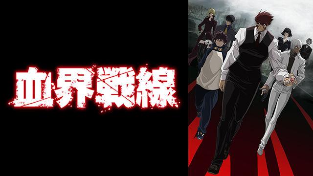 血界戦線 アニメDVD ガイドブックに関連した画像-01