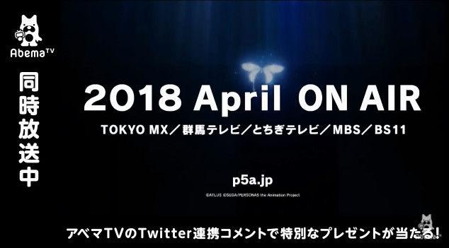 ペルソナ5 アニメ 放送開始 2018年4月アニメに関連した画像-04