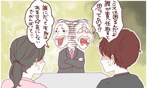 上司に関連した画像-01