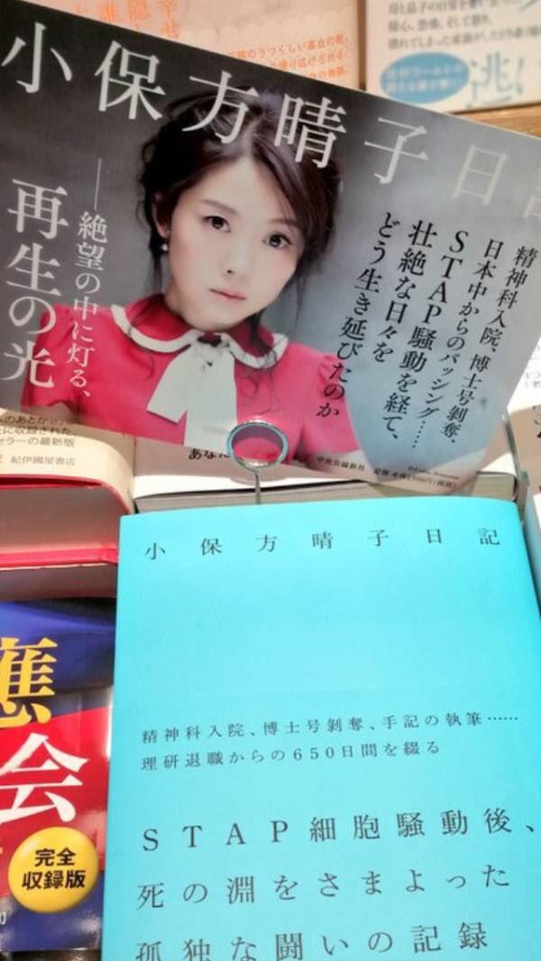 小保方晴子 綺麗 別人に関連した画像-04