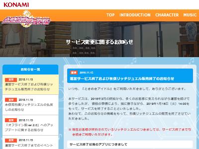 ときめきアイドル ときメモ アイドル サービス終了 スマホゲーに関連した画像-02