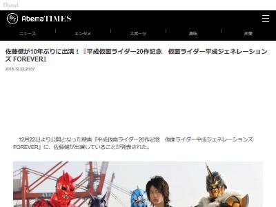佐藤健 仮面ライダー 電王 仮面ライダー平成ジェネレーションズFOREVERに関連した画像-02