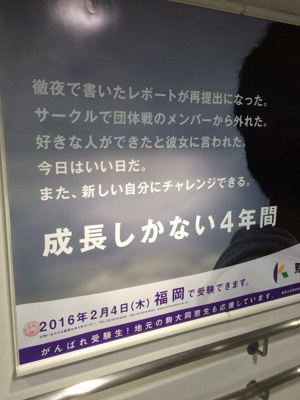 駒沢大学 駒大 宣伝に関連した画像-02