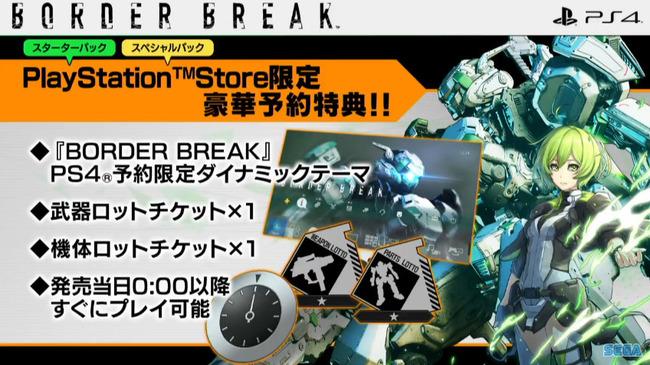 ボーダーブレイク PS4 セガに関連した画像-04