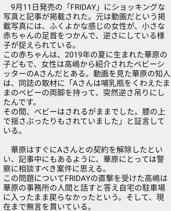 華原朋美 高嶋ちさ子 ベビーシッター 虐待 解雇 謝罪に関連した画像-02