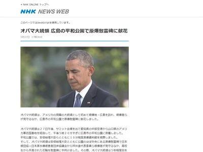 オバマ大統領に関連した画像-02