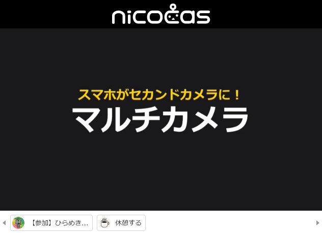 ニコニコ動画 クレッシェンド 新サービス ニコキャスに関連した画像-51