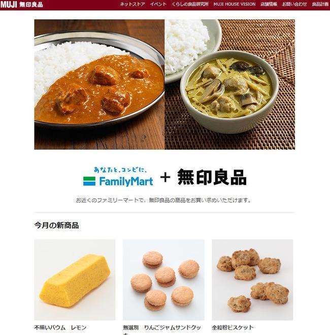 ファミリーマート 無印良品 取り扱い 商品 販売に関連した画像-02
