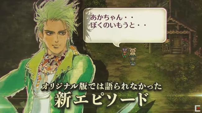 リマスター ロマンシング・サガ3 発売日に関連した画像-05