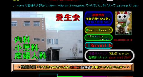 愛生会病院 愛生会 HP リニューアルに関連した画像-01