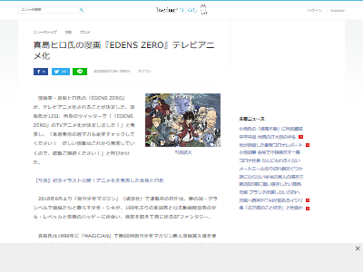 EDENSZEROアニメ化に関連した画像-02