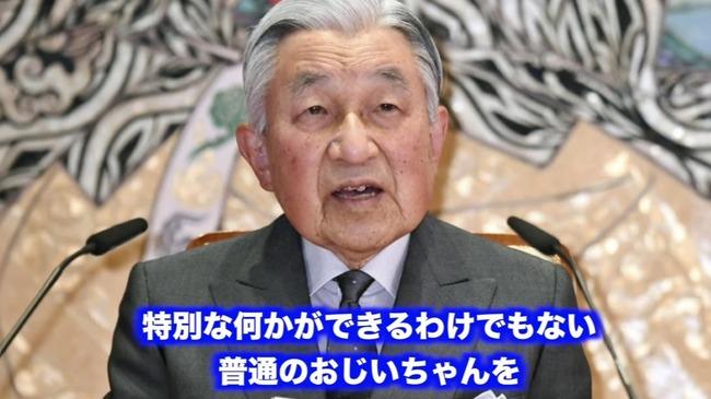 東大生ユーチューバー 天皇 批判に関連した画像-09