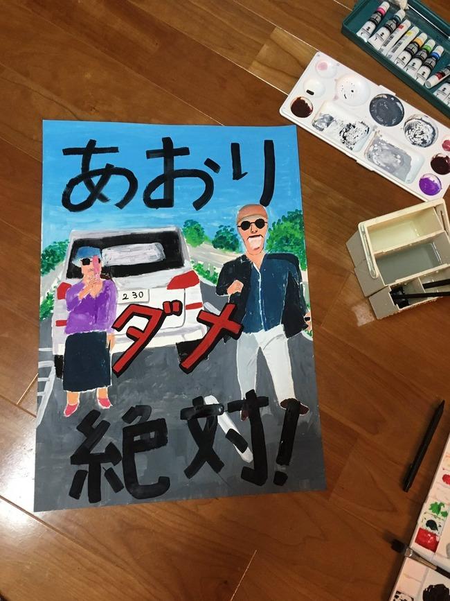 弟 交通安全 ポスター あおり運転 宮崎文夫 喜本奈津子に関連した画像-02
